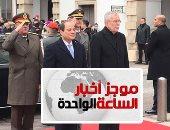 مراسم استقبال الرئيس السيسى