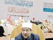 د مختار جمعة ورابطة العالم الإسلامى