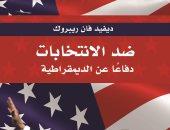 كتاب ضد الانتخابات دفاعا عن الديمقراطية