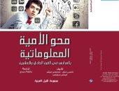 غلاف كتاب محو الأمية المعلوماتية