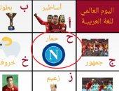 صفحة روما واليوم العالمى للغة العربية