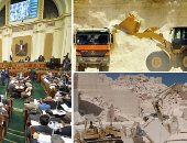 مجلس النواب - محاجر