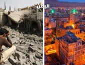 اليمن قبل وبعد الحرب