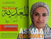 """معرض """"المعدية"""" للفنانة الدكتورة أسماء الدسوقى"""