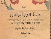 خط فى الرمال