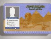 بطاقة الرقم القومى-أرشيفية