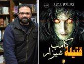 وسام سعيد وغلاف الرواية