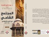 غلاف كتاب المجتمع الشامى
