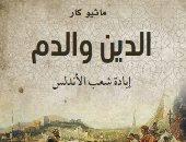 غلاف كتاب الدين والدم
