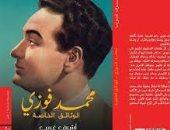 غلاف كتاب محمد فوزى