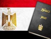 تعديلات الدستور