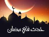 أبرز أحداث شهر رمضان - صورة أرشيفية