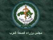 مجلس وزراء الصحة العرب