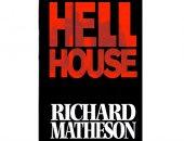 غلاف كتاب بيت الجحيم