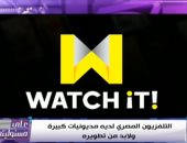 شعار  شركة Watch it