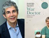 مذكرات طبيب الحرب للدكتور ديفيد نوت