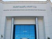 وزارة الاتصالات - ارشيفية