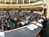 مجلس النواب -ارشيفية