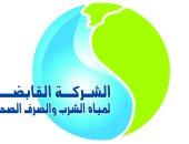 القابضة لمياه الشرب والصرف الصحى