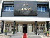 كلية الطب جامعة الازهر