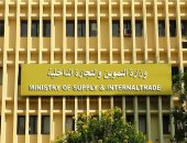 وزارة التموين - أرشيفية