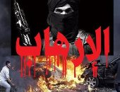 الإرهاب - ارشيفية