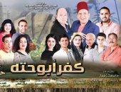مسرحية كفر أبو حتة