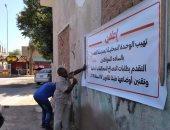 لافتات التصالح فى مخالفات البناء