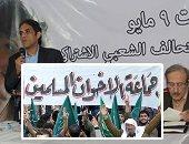 """الأحزاب المصرية تفتح النار على """"تيار الكرامة"""""""