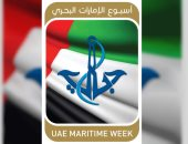 أسبوع الإمارات البحرى 2019