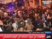 تظاهرات فى لبنان