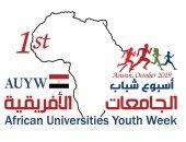 أسبوع شباب الجامعات الافريقية الأول