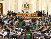 الجلسة العامة بمجلس النواب-  أرشيفية
