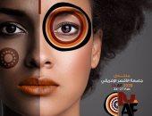 منتدى جامعة الأقصر الإفريقى 2020