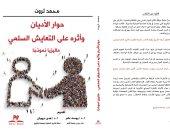 """غلاف كتاب """"حوار الأديان وأثره على التعايش السلمى.. ماليزيا نموذجا"""""""