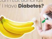 فوائد الموز لمرضى السكر