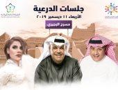 نبيل شعيل وعلى بن محمد وهند البحرينية