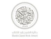 جائزة الشيخ زايد للكتاب