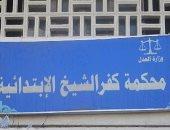محكمه كفر الشيخ