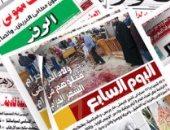 الصحف المصرية-ارشيفية