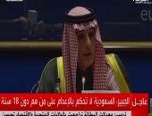 عادل الجبير - وزير الدولة للشئون الخارجية