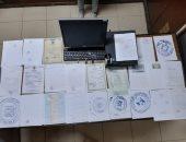 تزوير مستندات رسمية - أرشيفية