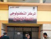 مدينة الطود تنهي تطوير وتجديد المركز التكنولوجى وبدء استقبال المواطنين تجريبياً