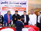 احتفالية حزب مستقبل وطن لتكريم المتفوقين دراسيا