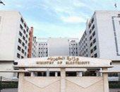 وزارة الكهرباء - أرشيفية