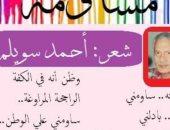 شعر أحمد سويلم