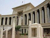 المحكمة الدستورية- ارشيفيه
