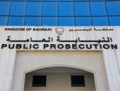 النيابة العامة البحرينية