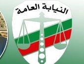 المستشار حماده الصاوي النائب العام-أرشيفية