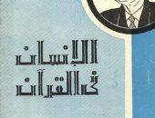 كتاب الإنسان فى القرآن